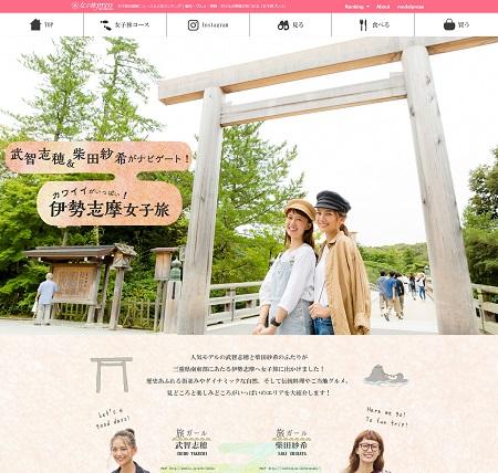 湘南 女子旅